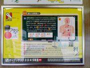 日能研の電車広告が気になる☆