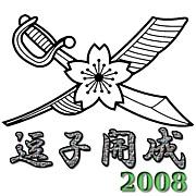 逗子開成 -2008