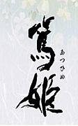 2008NHK大河ドラマ『篤姫』