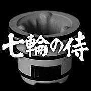 〜七輪の侍〜