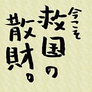 散財万歳党\(^o^)/