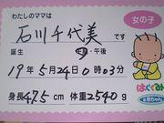 2007年5月24日生まれ