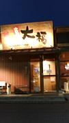我らのカルビ屋大福野洲店