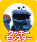 I ♡ クッキーモンスター