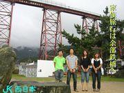 家族旅行は余部鉄橋へ