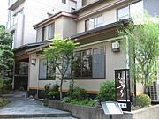 宝塚 天ぷら専門店 しらつち
