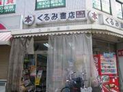 くるみ書店