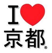 I LOVE 京都!!