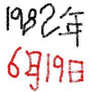 1982年6月19日生まれの人へ
