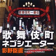 歌舞伎町ネゴシエーター