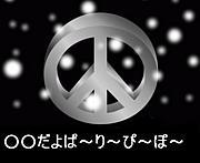 ○○だよ ぱ〜り〜ぴ〜ぽ〜