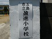 五島市立盈進小学校