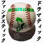 THE GREEN JAMBO