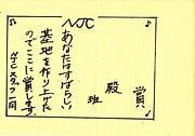 NJC(能勢ジュニアクラブ)
