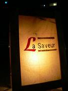 La Saveur 樺澤