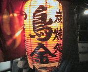 鳥金(渋谷)