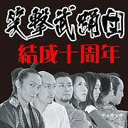 笑撃武踊団
