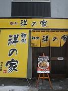 麺処祥の家