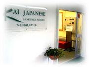 KAI日本語スクール
