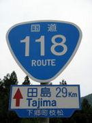 国道118号
