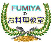 フミヤのお料理教室