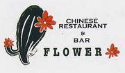 けむり屋& FLOWER