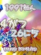 1991年4月26日☆HappyBirthday
