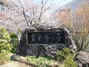 安茂里観光協会