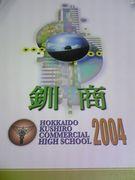 釧路商業高等学校2004年卒E組