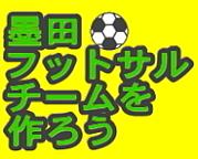 墨田区フットサルチームを作ろう