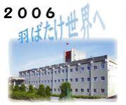 石山高校2006年度卒業生