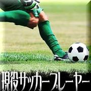 現役サッカープレーヤー