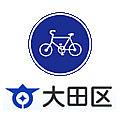 自転車でGo東京大田区サークル