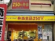 \250にこまる弁当