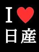 I LOVE 日産 in 愛知