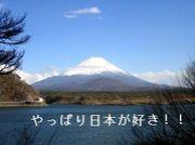 やっぱり日本が好き!!