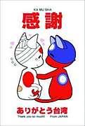 日本台湾友好