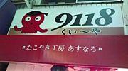 たこ焼き9118