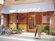 居酒屋SAKURA