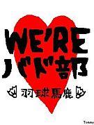 梅光学院大学 Badminton Club