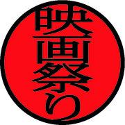 仏光寺室町映画祭り振興会