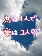 片想い上等ッ(・∀・)