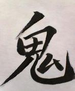 鬼ごっ魂(仮)