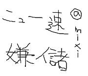 ニュー速嫌儲@mixi