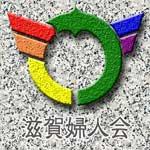 滋賀婦人会(gay only)