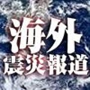 東北関東大震災海外メディア情報
