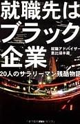 関西地区 ブラック企業コミュ
