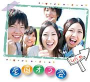 みんな集ろう ☆オフ会 .com★