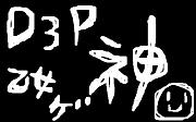 D3P ネ申 乙女ゲー