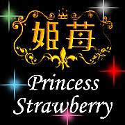 姫苺◇Princess Strawberry
